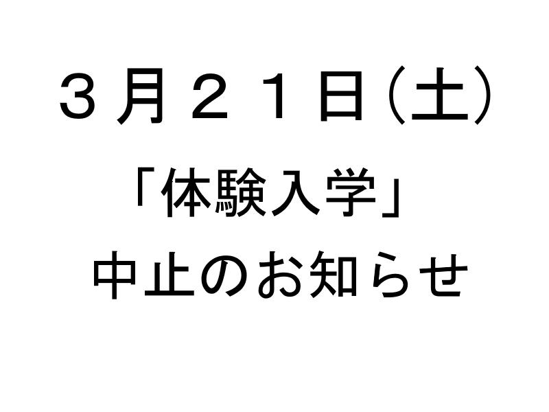 3月21日(土)「体験入学」中止のお知らせ