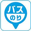 バスロケーションサービス「バスのり」のアイコン