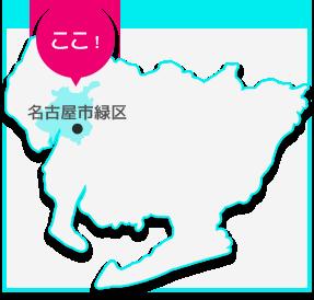 愛知県名古屋市緑区