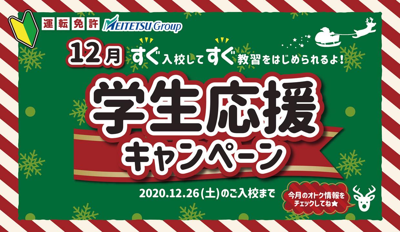 【12月】学生応援キャンペーン