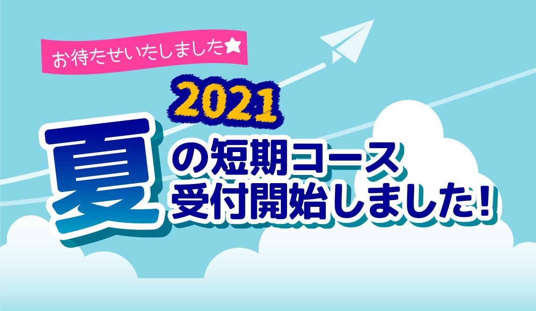 2021年 夏の短期コース受付開始しました!