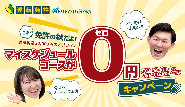 マイスケジュールコースが「0円」キャンペーン!