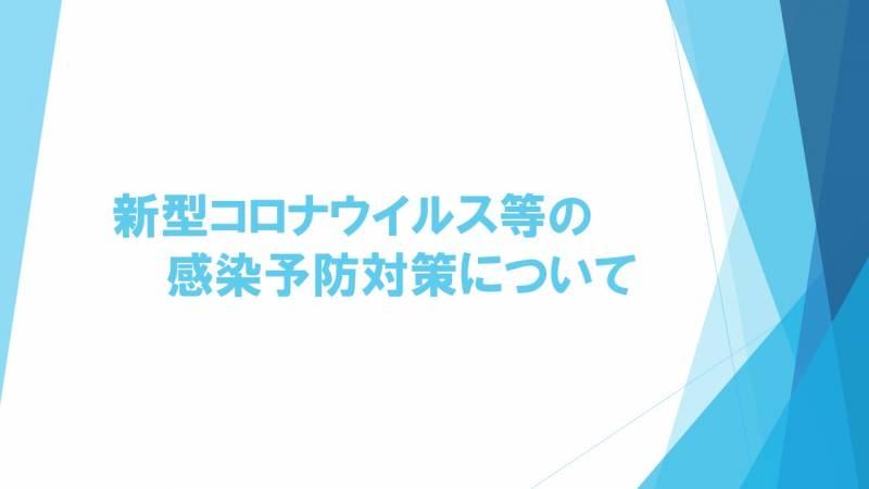 【重要】新型コロナウイルス等の感染予防対策について
