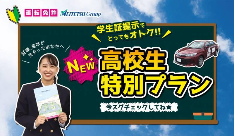 【NEW】高校生特別プラン