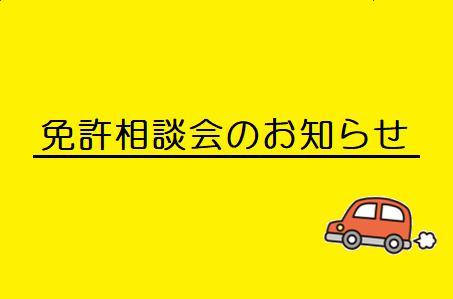 当日お申し込みがお得!運転免許相談会のお知らせ